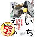【中古】【全品5倍!9/30限定】いちえふ 福島第一原子力発電所労働記 1/ 竜田一人