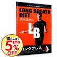 【中古】LONG BREATH DIET−ロングブレスダイエット− 美木良介式 呼吸しっかり2分間ダイエット! / 美木良介【出演】
