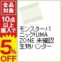 【中古】モンスターパニック!UMA ZONE 未確認生物ハンター / 邦画