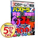 【中古】3DSゲーム(秘)解説パズドラZ完全裏攻略!!! /...