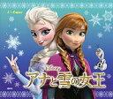 【中古】【全品5倍!9/20限定】アナと雪の女王 / 斎藤妙子
