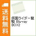 【中古】【Blu−ray】仮面ライダー龍騎 Blu−ray BOX2 / 石ノ森章太郎【原作】