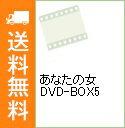 【中古】あなたの女 DVD-BOX5 / 洋画