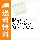 【中古】【Blu−ray】闇金ウシジマくん Season2 Blu−ray BOX / 邦画