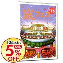 【中古】【全品5倍!7/10限定】ARASHI アラフェス'13 NATIONAL STADIUM 2013 / 嵐【出演】