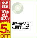 【中古】【CD+DVD】誰も知らない 初回限定盤 / 嵐
