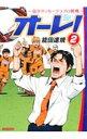 【中古】オーレ!−弱小サッカークラブの挑戦− 2/ 能田達規