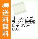 【中古】オーファン・ブラック−暴走遺伝子 DVD−BOX / ジョン・フォーセット【監督】