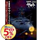 【中古】【Blu-ray】宇宙戦艦ヤマト2199 追憶の航海 / 加戸誉夫【監督】