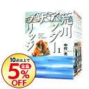 【中古】荒川アンダーザブリッジ <全15巻セット> / 中村光(コミックセット)