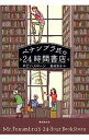 【中古】ペナンブラ氏の24時間書店 / ロビン・スローン