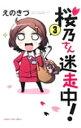 漫畫 - 【中古】桜乃さん迷走中! 3/ えのきづ