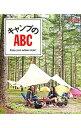 【中古】キャンプのABC / 出版社