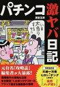 【中古】パチンコ激ヤバ日記 / 須堂玉男