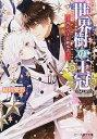 【中古】世界樹の王冠 / 緑川愛彩 ボーイズラブ小説