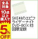 【中古】SKE48のエ...