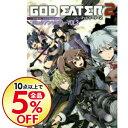 【中古】GOD EATER 2 コミックアンソロジー 2/ ...
