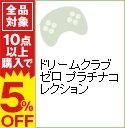 【中古】Xbox360 ドリームクラブ ゼロ プラチナコレクション