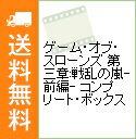 【中古】ゲーム・オブ・スローンズ 第三章:戦乱の嵐−前編− コンプリート・ボックス / 洋画