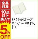 【中古】絶対☆は−れむ <全7巻セット> / 久遠ミチヨシ(コミックセット)