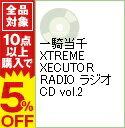 【中古】【3CD】一騎当千 XTREME XECUTOR RADIO ラジオCD vol.2 / 浅野真澄/生天目仁美