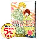 【中古】SUPER LOVERS 7/ あべ美幸 ボーイズラブコミック