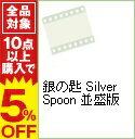 【中古】【Blu-ray】銀の匙 Silver Spoon 並盛版 / 吉田恵輔【監督】