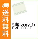 【中古】相棒 season12 DVD−BOX II / 邦画