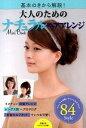 【中古】大人のためのナチュラルヘアアレンジMini Book / 主婦の友社
