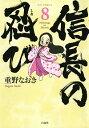 【中古】信長の忍び 8/ 重野なおき