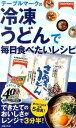 【中古】テーブルマークの冷凍うどんで毎日食べたいレシピ / テーブルマーク【監修】