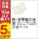 【中古】新・世界樹の迷宮 ミレニアムの少女 1/ 木村明広