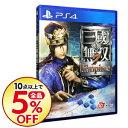 【中古】PS4 真 三國無双7 Empires