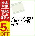 【中古】【三方背ケース・特典CD・ブックレット付】アルドノア...