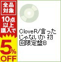 CloveR/言ったじゃないか 初回限定盤B / 関ジャニ∞