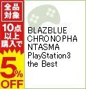 【中古】PS3 BLAZBLUE CHRONOPHANTASMA PlayStation3 the Best