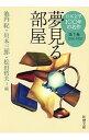 【中古】日本文学100年の名作 第1巻/ 池内紀