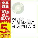 【中古】【2CD】WHITE ALBUM2 同好会ラジオ」Vol.2 / 米澤円/生天目仁美/下川直哉 他