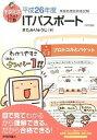 【中古】キタミ式イラストIT塾ITパスポート CBT対応 平成26年度 情報処理技術者試験 / きたみりゅうじ