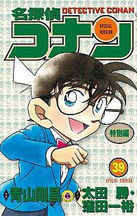 【中古】名探偵コナン−特別編− 39/ 青山剛昌