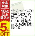 【中古】ダウンタウンのガキの使いやあらへんで!! DVD2...
