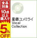 【中古】星織ユメミライ Vocal Collection / ゲーム