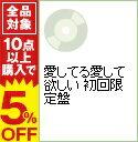 Other - 【中古】【CD+DVD】愛してる愛して欲しい 初回限定盤 / サンボマスター