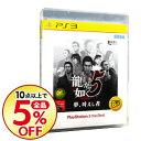 【中古】PS3 龍が如く5 夢、叶えし者 PlayStation3 the Best