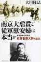 【中古】南京大虐殺と従軍慰安婦は本当か / 大川隆法