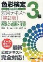 【中古】色彩検定3級対策テキスト 【第2版】 / 上松尚子