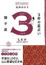【中古】3年の星占い獅子座 2015−2017/ 石井ゆかり