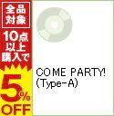 【中古】【CD+DVD】COME PARTY!(Type−A) / 板野友美