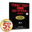 【中古】【CD2枚付】TOEIC TEST英単語スピードマス...