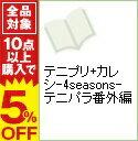 【中古】テニプリ+カレシ?4seasons? テニパラ番外編 / アンソロジー